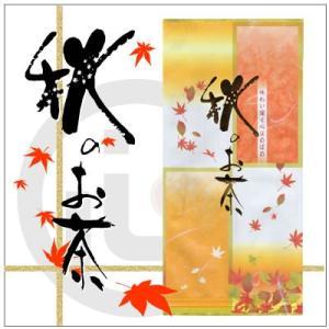 【季節限定茶】ひと夏冷蔵熟成 掛川産深蒸し茶 秋季限定茶「秋のお茶」 1,000円|omuraen