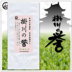 【掛川産茶葉限定深蒸し 最高級銘茶】「掛川の誉」 1,296円|omuraen