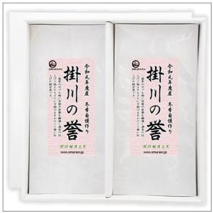 【深蒸し茶ギフトセット】掛川産茶葉限定深蒸し 最高級銘茶「掛川の誉 2本セット」 2本箱入り 2,812円|omuraen