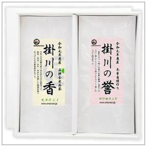 【深蒸し茶ギフトセット】掛川産茶葉限定深蒸し 最高級銘茶「掛川の誉・掛川の香(優良掛川茶品評会出品茶) 2本セット」 2本箱入り 2,596円|omuraen