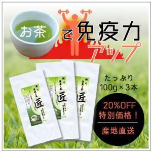 【新茶 免疫力UPをめざそう!20%OFFでたっぷり掛川深蒸し茶】新茶 匠 100g×3本 2,592円|omuraen