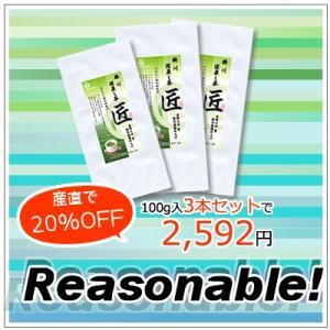 【新茶 免疫力UPをめざそう!20%OFFでたっぷり掛川深蒸し茶】新茶 匠 100g×3本 2,592円|omuraen|05