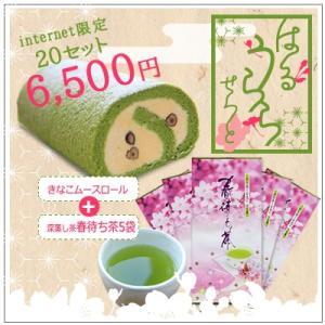 【スイーツとお茶セット】はるうららセット 限定茶春待ち茶100g5袋とおおむらロール抹茶ロールケーキ[きなこムースロール]セット|omuraen