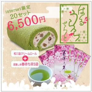 【スイーツとお茶セット】はるうららセット 限定茶春待ち茶100g5袋とおおむらロール抹茶ロールケーキ[和三盆クリームロール]セット|omuraen