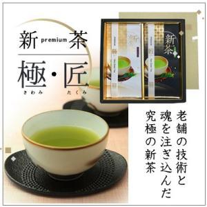 【新茶ギフト深蒸し茶・掛川産茶葉】仕上げ自慢限定新茶 匠・極 80g×2袋 2,600円 セット限定販売|omuraen