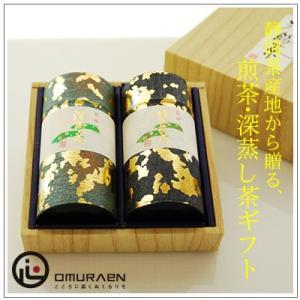 【緑茶ギフトセット】明ヶ島 煎茶・深むし茶各180g 缶2本セット 箱入り 5,280円|omuraen