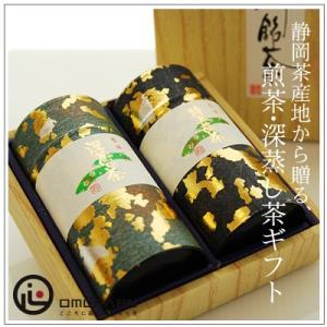 【緑茶ギフトセット】初摘 煎茶・深むし茶各180g 缶2本セット 箱入り 6,050円|omuraen