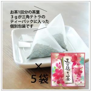 春待ち茶ティーパック3g入り5包 ミニギフトセット|omuraen|05
