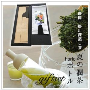 【茶道具】HARIO製 フィルターインボトル+掛川深蒸し茶夏季限定茶「夏の潤い茶」ギフトセット 3,400円|omuraen
