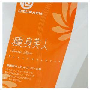 【健康茶】静岡県産プーアール茶:痩身美人(そうしんびじん) 1,620円 |omuraen|03