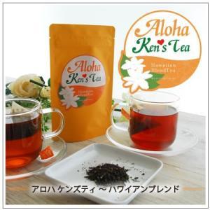 【Aloha Ken's Tea】ハワイアンブレンドフレーバーティ〜ハワイ産ママキ&ジャスミン茶&静岡産和紅茶10煎パック 3g×10個 1080円|omuraen