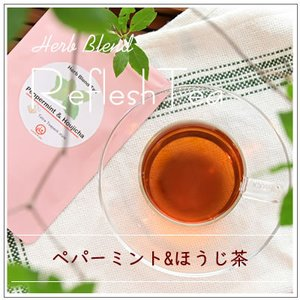 【ハーブブレンド国産フレーバーティ】ペパーミント&焙茶 ティーパック8包入 700円|omuraen