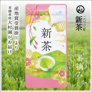 【新茶】一番摘み 100g 2,592円|omuraen