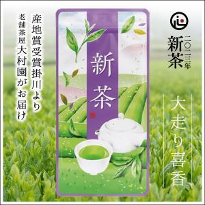【新茶】大走り 喜香 100g 1,728円|omuraen