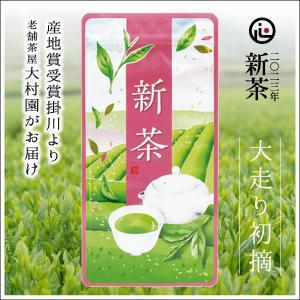 【新茶】大走り 初摘 100g 1,296円|omuraen