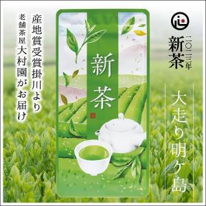 【新茶】大走り 明ヶ島 100g 1,080円|omuraen