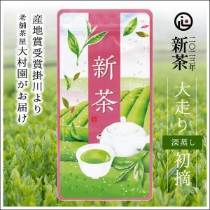 【新茶】大走り深むし 初摘 100g 1,296円|omuraen