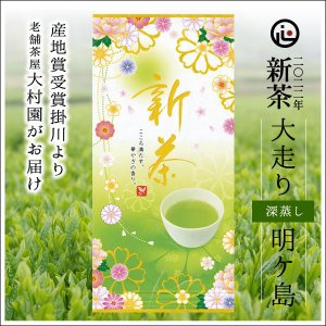 【新茶】大走り深むし 明ヶ島 100g 1,080円|omuraen