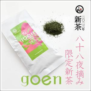 【新茶 八十八夜摘み限定茶】goen「縁」(ごえん)90g 1,080円|omuraen