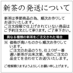 【新茶 八十八夜摘み限定茶】goen「縁」(ごえん)90g 1,080円|omuraen|03