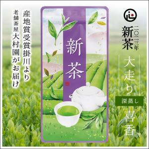 【新茶】大走り深蒸し 喜香 100g 1,728円|omuraen