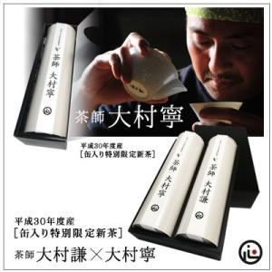 【新茶ギフト深蒸し茶・掛川産茶葉】平成30年度産 缶入り特別限定新茶 茶師大村謙 120g/缶 2,500円 茶缶120gカートン入り|omuraen|05