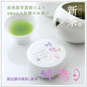 【掛川限定 深蒸し新茶】「縁結日」(えんむすび) 30g缶入り 600円|omuraen