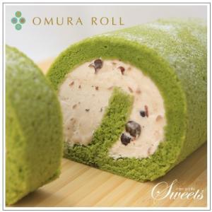 【ロールケーキ】おおむらロール 抹茶と和三盆の生クリーム仕立て 1本|omuraen