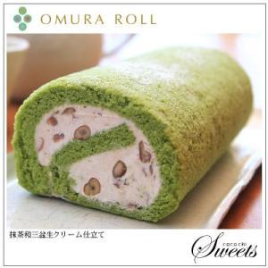 【ロールケーキ】おおむらロール 抹茶と和三盆の生クリーム仕立て 1本|omuraen|04