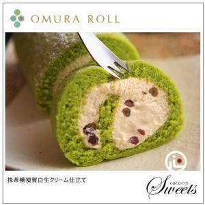 【ロールケーキ】おおむらロール 〜抹茶横須賀白生クリーム仕立て 1本|omuraen|02