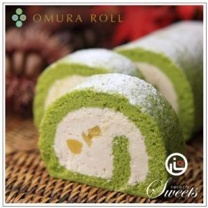 【ロールケーキ】おおむらロール 〜抹茶マロンムース仕立て 1本|omuraen