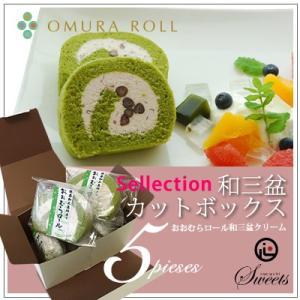 【抹茶ロールケーキ】 おおむらロールカット 抹茶ロールケーキ和三盆生クリームカットピース 5個入|omuraen