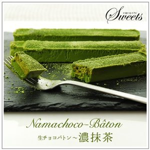 【生チョコ】生チョコバトン〜濃抹茶(Namachoco-Baton)3本入 1,200円|omuraen