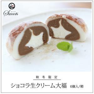 【とろける口どけ生クリーム大福】ショコラ生クリーム大福 6個入 1,200円 |omuraen