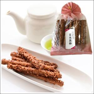 【和菓子】玄米黒棒 1袋15本入 430円 |omuraen