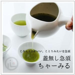 【茶道具】蓋なし急須 ちゃーみる 白 2,530円!|omuraen