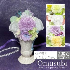 エレガントなカップ型の器に 咲きこぼれるような花々。 お仏壇を華やかにしてくれます。  ☆ご用途☆ ...