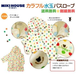 出産祝い 名入れ mikihouse ミキハウスBBB カラフル水玉 ベビーバスローブ 内祝い お返し 人気のギフト 日本製 誕生日 プレゼント 名前入り 赤ちゃん 贈り物|omutsufactory