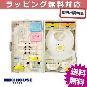 出産祝い 出産祝 ミキハウス mikihouse ベビー食器セット ギフトセット お食い初め 日本製|omutsufactory