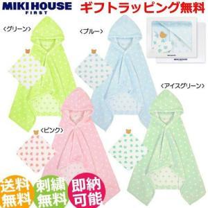 バスポンチョ 出産祝い 出産祝 ミキハウス mikihouse ギフトセット 日本製|omutsufactory