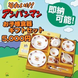 出産祝い 出産祝 日本製 ベビー食器セット アンパンマン お子様食器 ギフトセット L