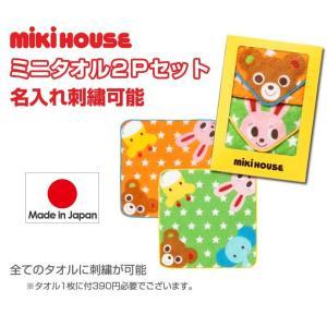 お祝いにも最適 持ち歩きに便利なミニタオル mikihouse 箱付 ミニタオル2Pセット(アニマル) 名入れ ミキハウス プレゼント ギフト 日本製 出産祝い 名前入り|omutsufactory