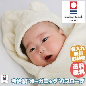 ベビーバスローブ 今治タオル 出産祝い 出産祝 日本製 オーガニックコットン ギフトセット|omutsufactory