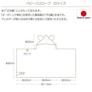ベビーバスローブ 今治タオル 出産祝い 出産祝 日本製 オーガニックコットン ギフトセット|omutsufactory|04