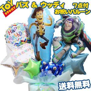 トイストーリー グッズ バルーン ギフト 誕生日 発表会 開店祝い