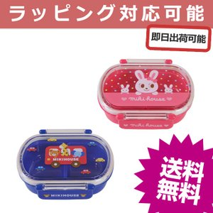 弁当箱 ランチボックス 360ml 日本製 出産祝い 出産祝 ミキハウス mikihouse ギフトセット|omutsufactory
