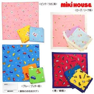 お弁当包みにピッタリのランチクロスです♪色違いの3枚セットでとっても便利!日本製mikihouse ミキハウスランチクロスセット(3枚組)/プレゼント/ギフト|omutsufactory