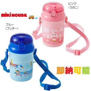 出産祝い mikihouse 日本製 お出かけ先でもおしゃれで便利で機能的なミキハウス水筒 プッチー&うさこ ストローホッパー(水筒) プレゼント ギフト 15-4074-977|omutsufactory
