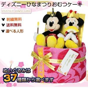 おむつケーキ オムツケーキ 出産祝い 出産祝 ひな祭り ディズニー おむつケーキ|omutsufactory