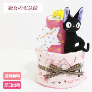 おむつケーキ オムツケーキ 出産祝い 出産祝 魔女の宅急便 ジジ 1段 おむつケーキ omutsufactory